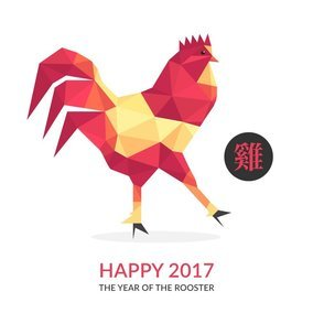Happy 2017 Polygon Rooster